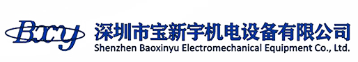 Shenzhen Baoxinyu Electromechanical Equipment Co., Ltd.
